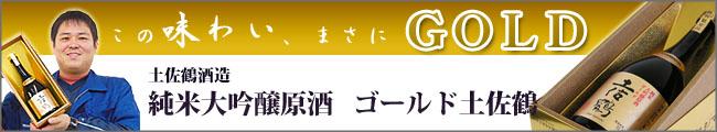 土佐鶴 ゴールド