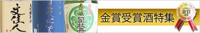 金賞受賞酒特集2015