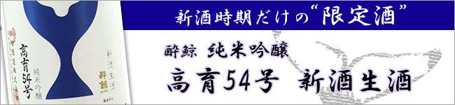 酔鯨 高育54 新酒生酒