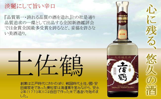 高知 土佐鶴酒造