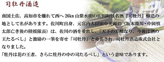 司牡丹酒造