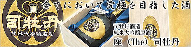 司牡丹 座(the)