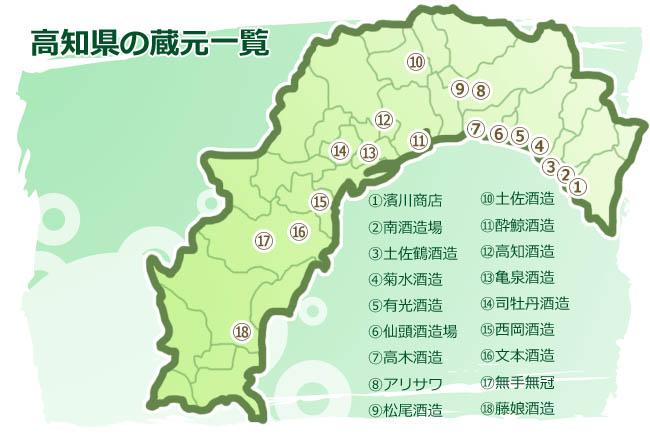 高知県の酒造メーカー地図